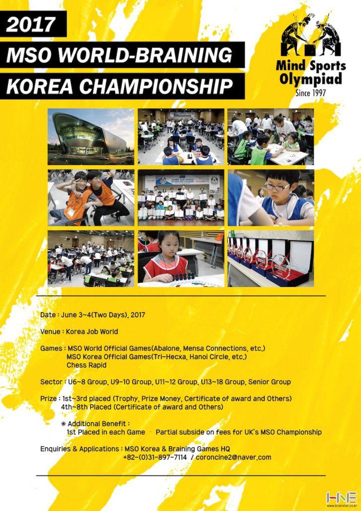 2017 MSO 대회 포스터